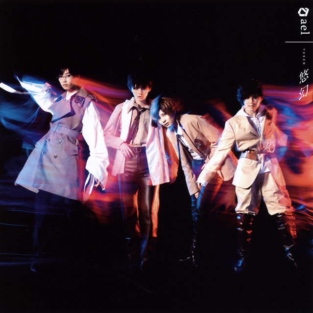 ael-アエル- / 悠幻 [CD+DVD] [限定]