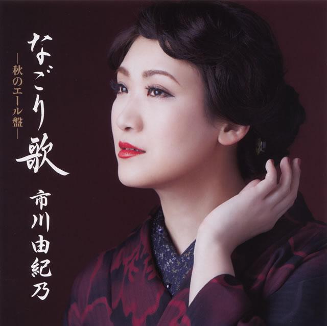 市川由紀乃 / なごり歌(秋のエール盤) [CD+DVD]