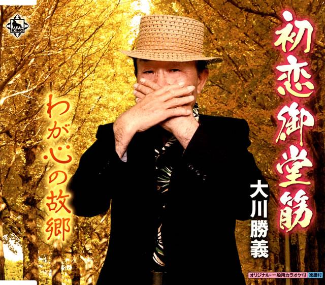 大川勝義 / 初恋御堂筋 / わが心の故郷