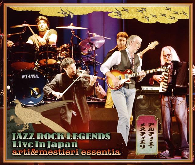 アルティ・エ・メスティエリ・エッセンティア / ジャズ・ロック・レジェンズ2019〜ライヴ・イン・ジャパン [2CD+DVD] [Blu-spec CD]