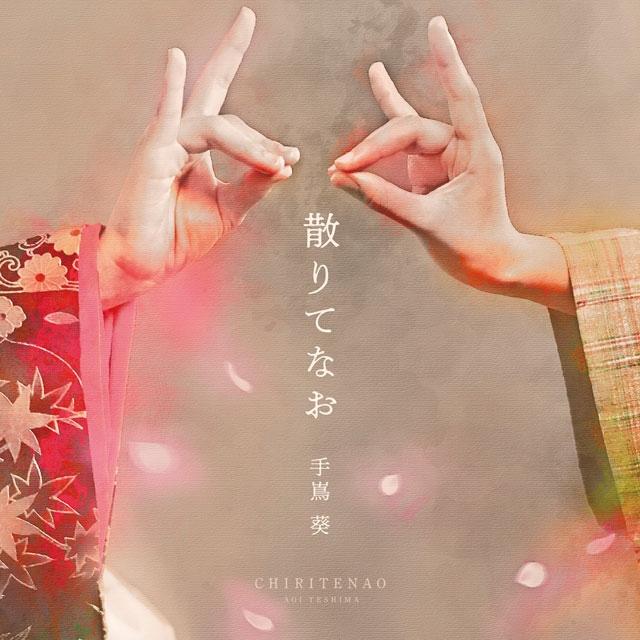 手嶌葵 / 散りてなお