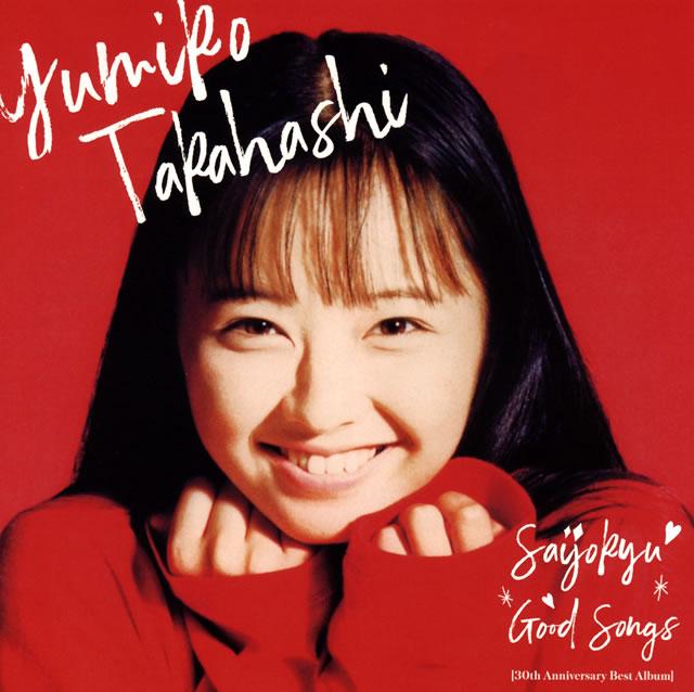 高橋由美子 / 最上級GOOD SONGS(30th Anniversary Best Album) [2CD]