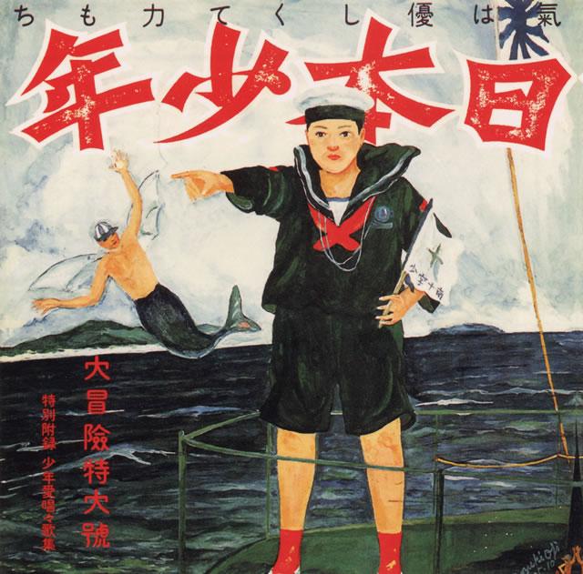 あがた森魚 / 日本少年(ヂパング・ボーイ) [2CD] [UHQCD]