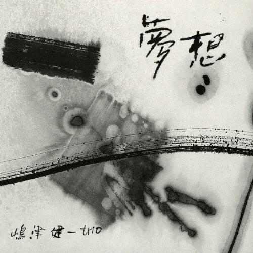 嶋津健一トリオ / 夢想 [紙ジャケット仕様] [2CD]