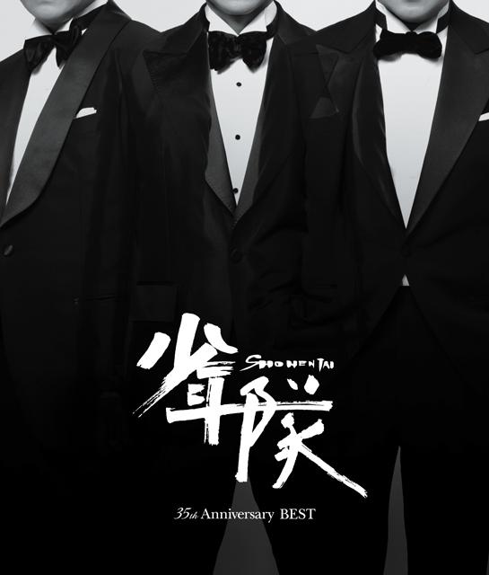 少年隊 / 少年隊 35th Anniversary BEST [3CD]