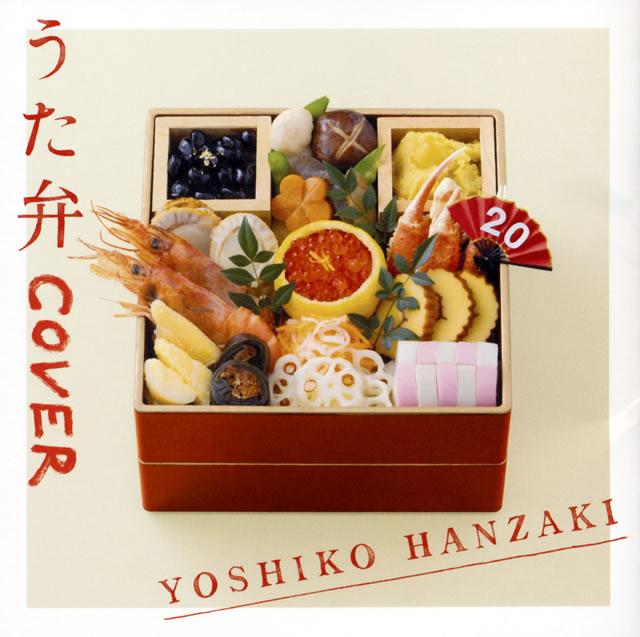 半崎美子 / うた弁 COVER