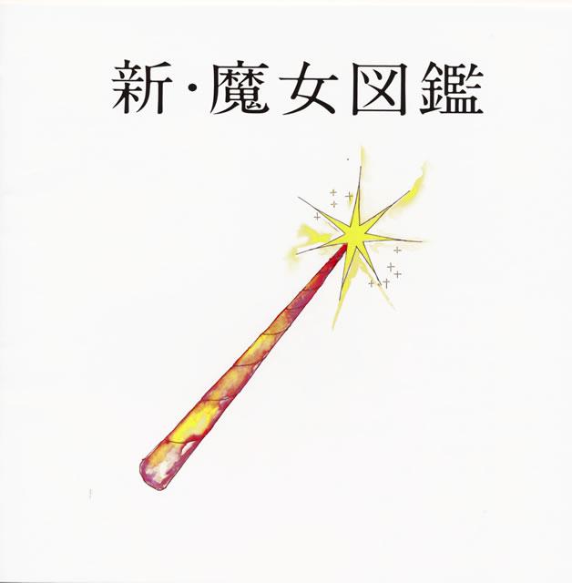 吉澤嘉代子 / 新・魔女図鑑 [CD+DVD] [限定]