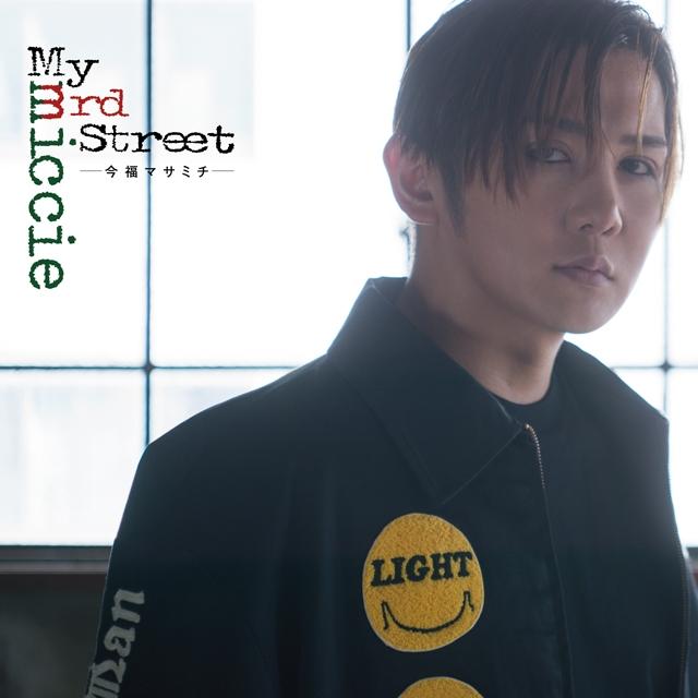 今福マサミチ(MICCIE) / My 3rd street