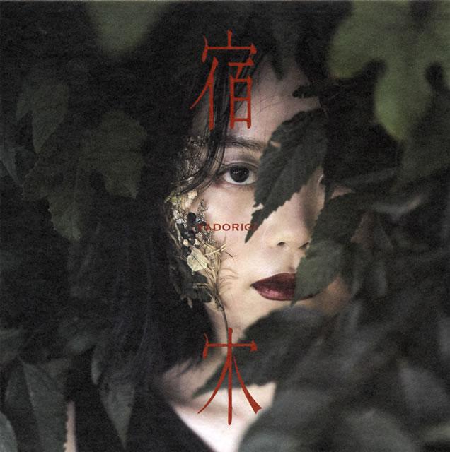 samayuzame / 宿木 [紙ジャケット仕様]