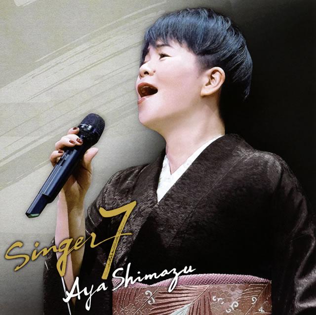 島津亜矢 / SINGER 7