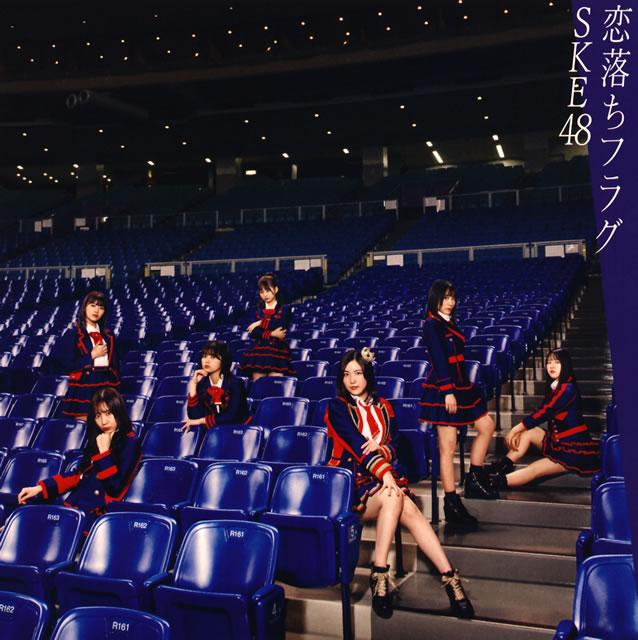 SKE48 / 恋落ちフラグ(TYPE-A) [CD+DVD] [限定]