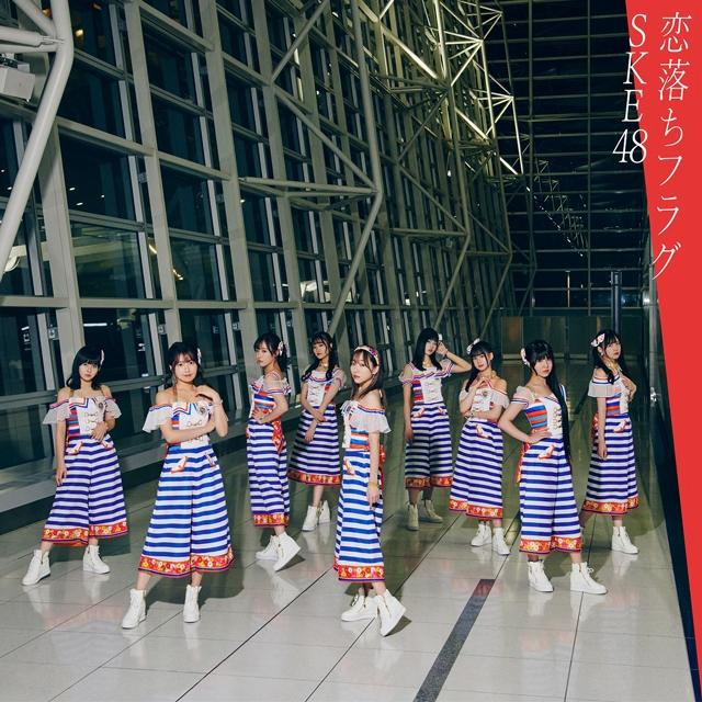 SKE48 / 恋落ちフラグ(TYPE-B) [CD+DVD] [限定]