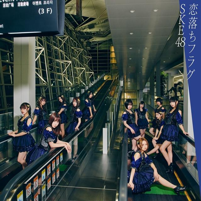 SKE48 / 恋落ちフラグ(TYPE-C) [CD+DVD] [限定]