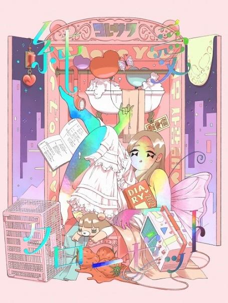 コレサワ / 純愛クローゼット [CD+DVD] [限定]