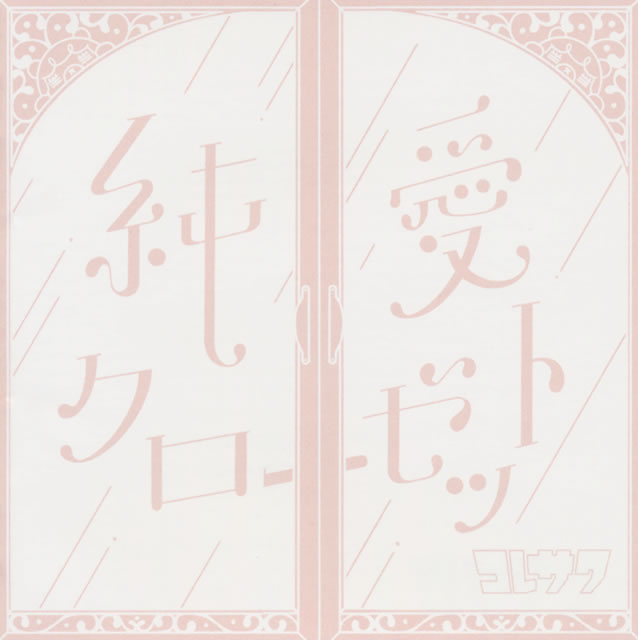コレサワ / 純愛クローゼット