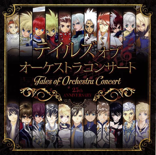 テイルズ オブ オーケストラコンサート 25th Anniversary コンサートアルバム / 東京フィルハーモニー交響楽団