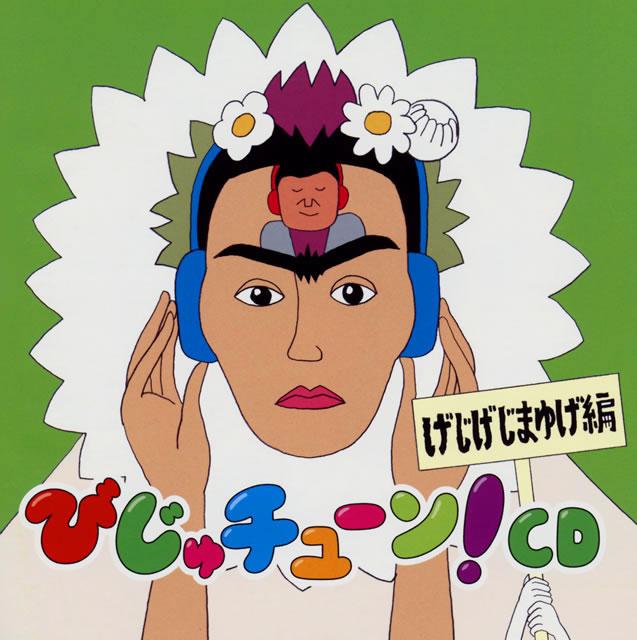 「びじゅチューン!」CD げじげじまゆげ編 / 井上涼