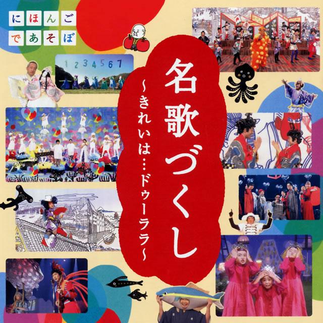 NHK「にほんごであそぼ」名歌づくし〜きれいは…ドゥーララ〜