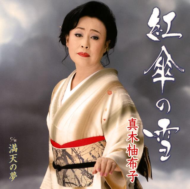 真木柚布子 / 紅傘の雪 / 満天の夢