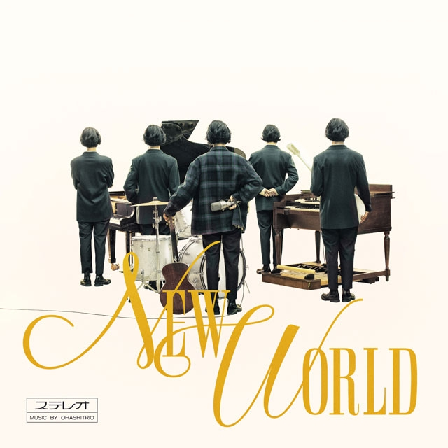 大橋トリオ / ニューワールド [CD+DVD] [限定]