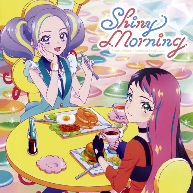 「アイカツプラネット!」挿入歌シングル1〜Shiny Morning / STARRY PLANET☆