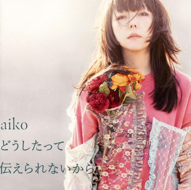 aiko / どうしたって伝えられないから