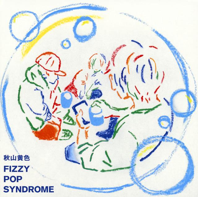 秋山黄色 / FIZZY POP SYNDROME