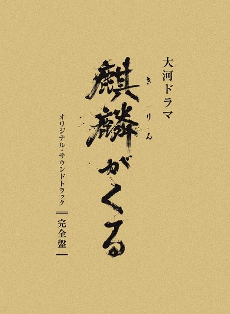 NHK大河ドラマ「麒麟がくる」オリジナル・サウンドトラック / ジョン・グラム [6CD] [Blu-spec CD2] [限定]
