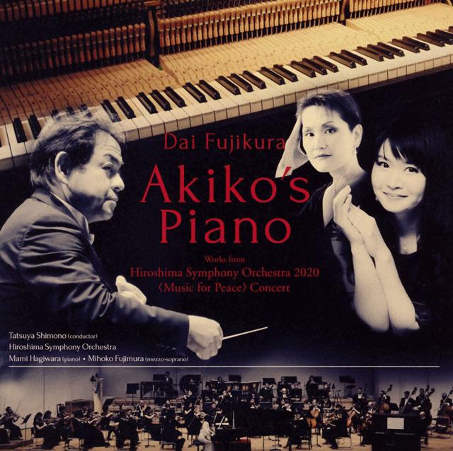 藤倉大:Akiko's Piano-広島交響楽団2020「平和の夕べ」コンサートより 下野竜也 / 広島so. [SA-CDハイブリッド]
