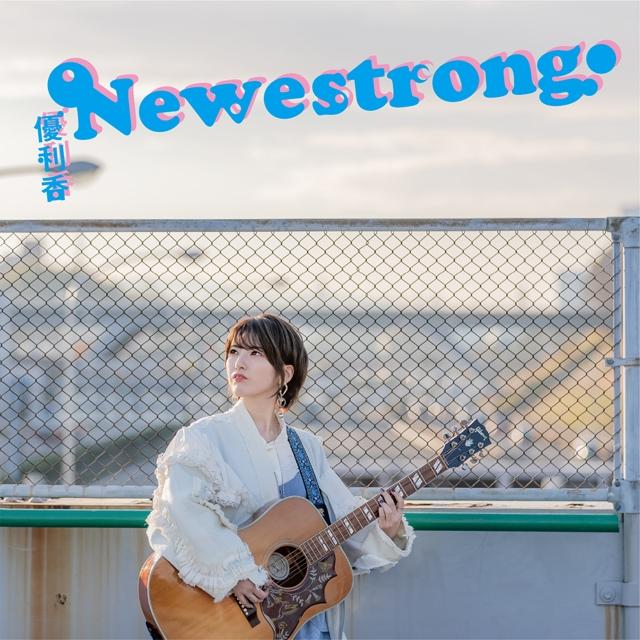優利香 / Newestrong