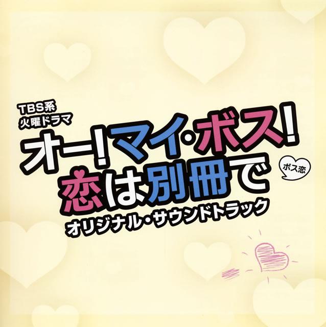 「オー!マイ・ボス!恋は別冊で」オリジナル・サウンドトラック / 木村秀彬