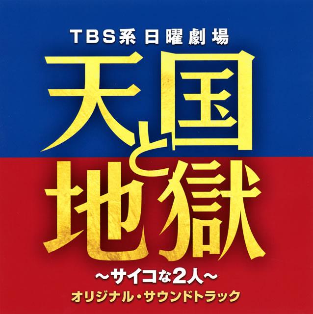 「天国と地獄〜サイコな2人〜」オリジナル・サウンドトラック / 高見優