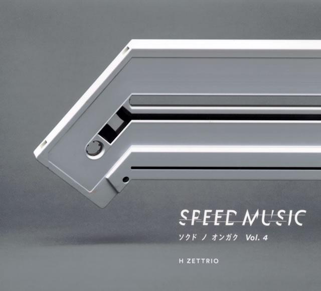 H ZETTRIO / SPEED MUSIC-ソクドノオンガク Vol.4 [デジパック仕様]