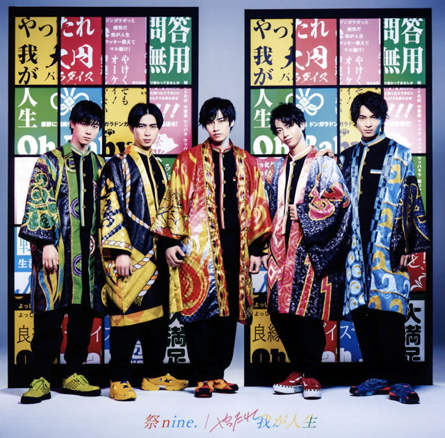 祭nine. / やったれ我が人生(パターンA) [CD+DVD]