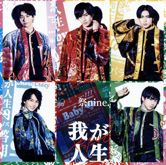 祭nine. / やったれ我が人生(パターンC)