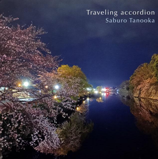 田ノ岡三郎 / 旅するアコーディオン