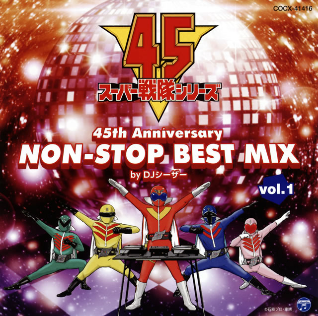 スーパー戦隊 45th Anniversary NON-STOP BEST MIX vol.1 by DJシーザー