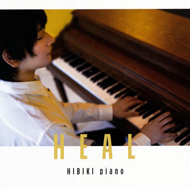 ヒビキpiano / HEAL