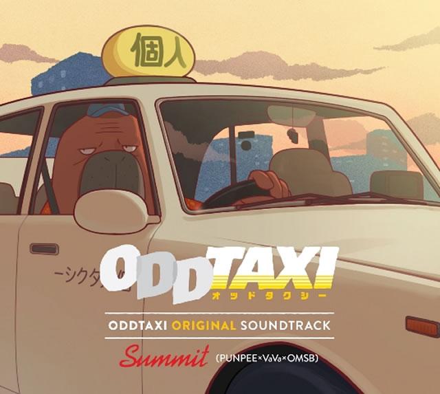「ODDTAXI」ORIGINAL SOUNDTRACK / SUMMIT(PUNPEE×VaVa×OMSB)
