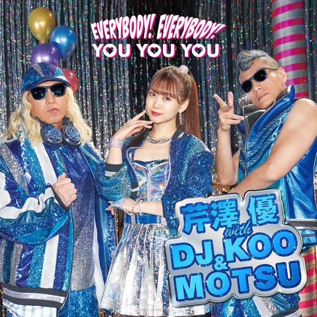 芹澤優 with DJ KOO&MOTSU / EVERYBODY!EVERYBODY! / YOU YOU YOU [CD+DVD]