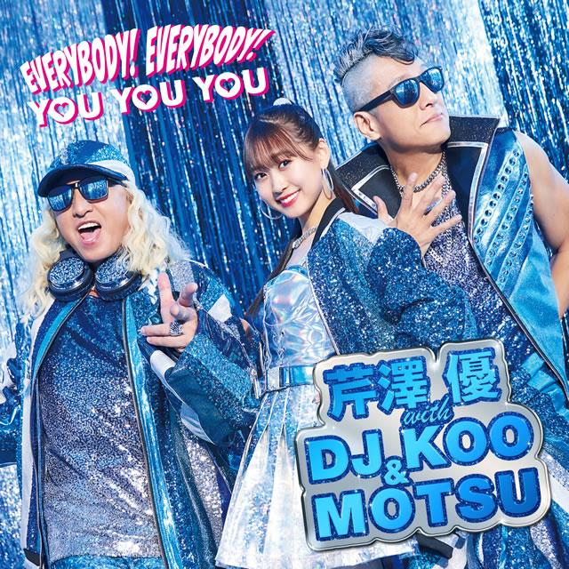 芹澤優 with DJ KOO&MOTSU / EVERYBODY!EVERYBODY! / YOU YOU YOU