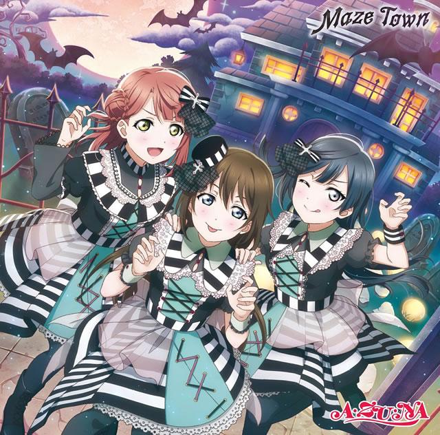 「ラブライブ!虹ヶ咲学園スクールアイドル同好会」〜Maze Town / A・ZU・NA