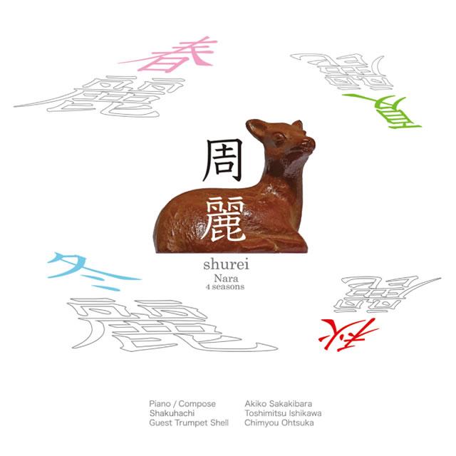 榊原明子・石川利光 / 周麗