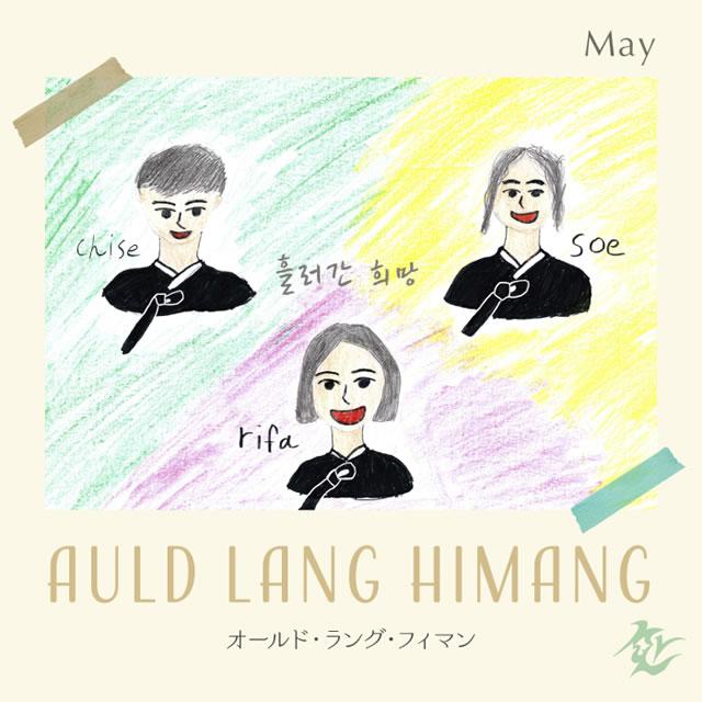 May / Auld Lang Himang
