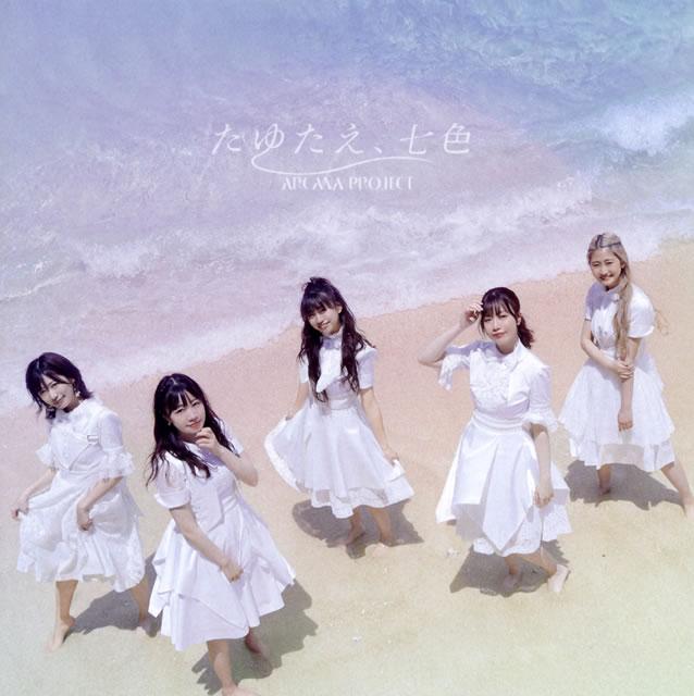 「白い砂のアクアトープ」OPテーマ〜たゆたえ、七色(正位置 ver.) / ARCANA PROJECT [Blu-ray+CD] [限定]