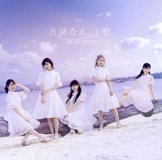 「白い砂のアクアトープ」OPテーマ〜たゆたえ、七色(逆位置 ver.) / ARCANA PROJECT [Blu-ray+CD] [限定]