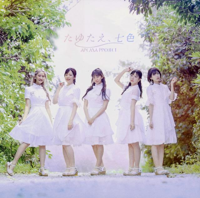 「白い砂のアクアトープ」OPテーマ〜たゆたえ、七色 / ARCANA PROJECT