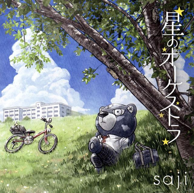 saji / 星のオーケストラ