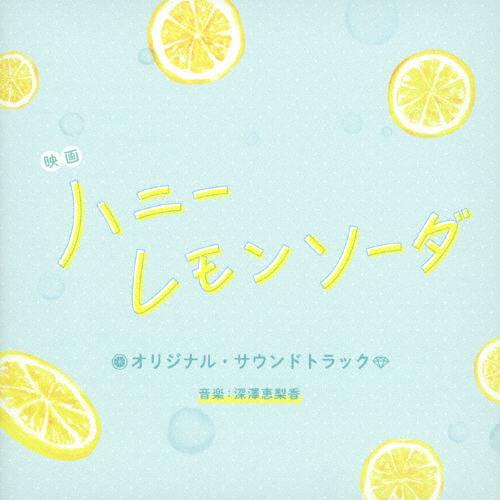 「ハニーレモンソーダ」オリジナル・サウンドトラック / 深澤恵梨香