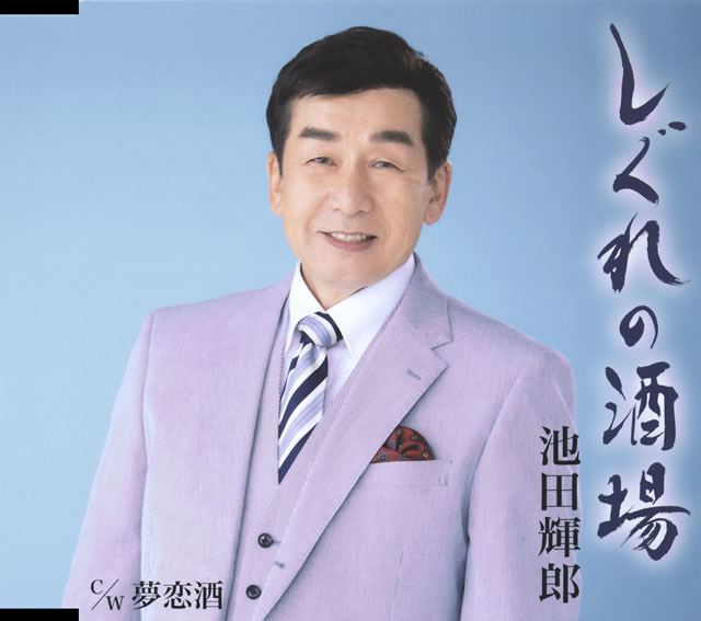 池田輝郎 / しぐれの酒場 / 夢恋酒